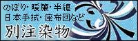 のぼり・暖簾・半纏・日本手拭・座布団など 別注染物承ります。
