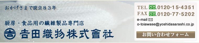 厨房・食品用の繊維製品専門店 吉田織物