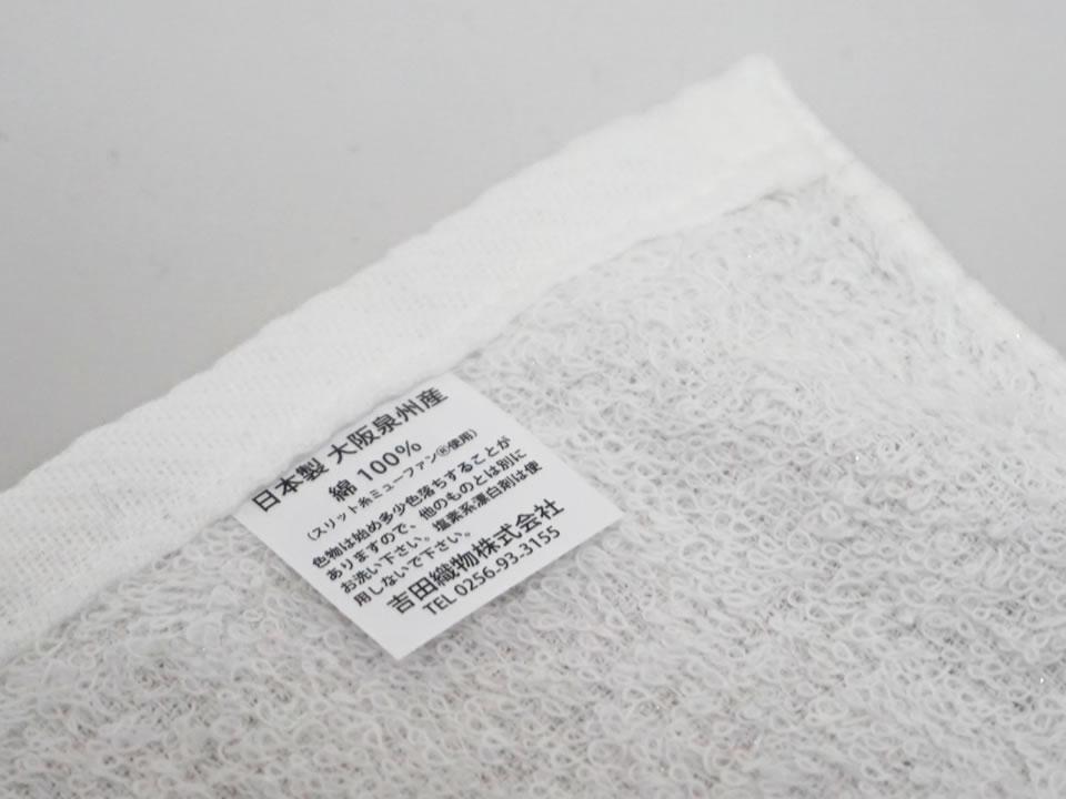 純銀の糸ミューファン® 抗菌フェイスタオル