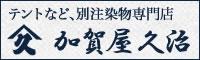 半纏・法被、幟・暖簾、手ぬぐい、祭り用品など、別注染物(オーダーメイド)承ります。加賀屋久治