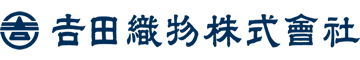 吉田織物株式会社
