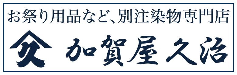 お祭り用品など、別注染物専門店「加賀屋久治」