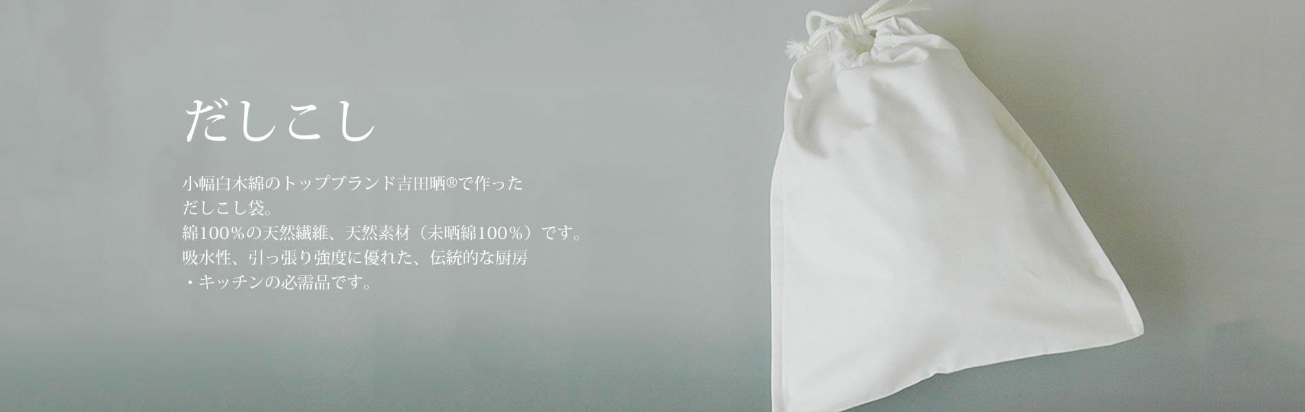 だしこし袋(吉田晒®)