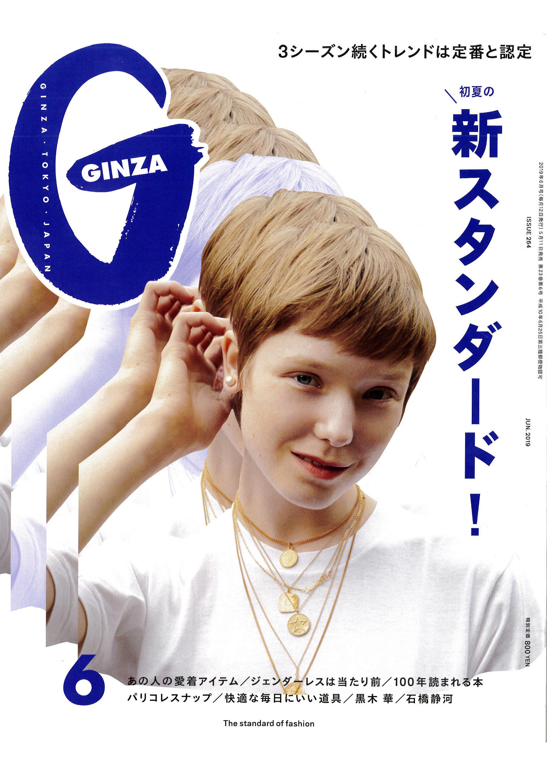 GINZA(ギンザ)6月号