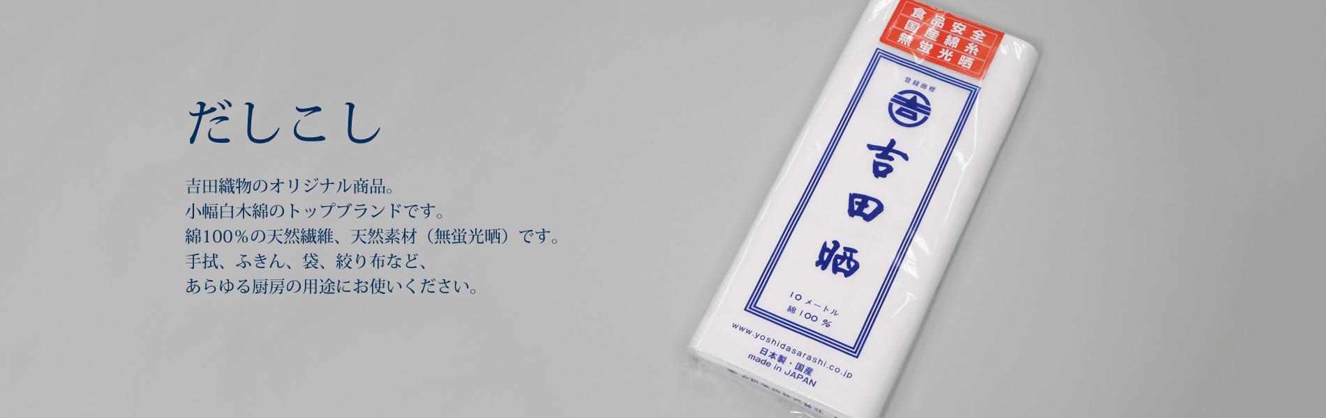 吉田晒®(よしださらし)