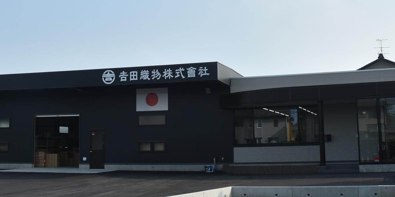 吉田織物株式会社 外観